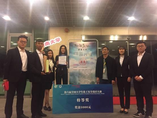 第六届全国必威中文官网化工安全设计竞赛特等奖20181201B